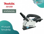 Makita SG1250 ակոսահան / Штроборез / akosahan /