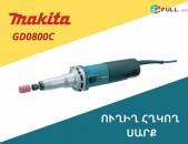 Makita GD0800C ուղիղ հղկող սարք / Прямая шлифовальная машина / shlifmashina / hghkox / hxkox sarq