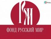 Շտապեք գրանցվել! РУССКИЙ МИР կազմակերպությունը հրավիրում է ԱՆՎՃԱՐ դասընթացների
