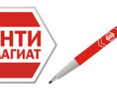 Թարգմանություններ/թարգմանչական ծառայություններ անգլերեն և ռուսերեն լեզուներով