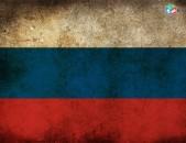 Թարգմանություններ ռուսերենից տարբեր լեզուներ