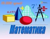 Մաթեմատիկայի Խմբակային պարապմունքներ. գները նշված են
