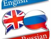 Անգլերենից ռուսերեն և հակառակը թարգմանություններ