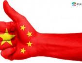 Չինարենից բոլոր լեզուներ և հակառակը թարգմանություններ