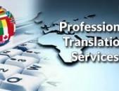 Պրոֆոսիոնալ թարգմանություներ բարձրակարգ մասնագետների կողմից