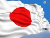 Ճապոներենից բոլոր լեզուներ և հակառակը թարգմանություններ