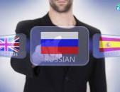 Ռուսերենից բոլոր լեզուներ և հակառակը թարգմանություններ  From Russian to all languages translations