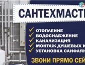 Сантехник, Услуги Сантехника, Сантехнические услуги  Սանտեխնիկ   Santexnik