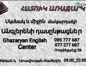 GHAZARYAN ENGLISH CENTER