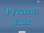 Rusereni das@ntacner daser usucum usum - ռուսերենի դասընթացներ դասեր ուսուցում ուսում