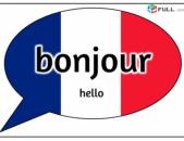 Ֆրանսերենի  դասընթացներ / Fransereni  daser das@ntacner   Fransereni  das