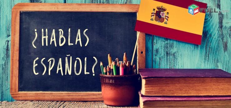 Իսպաներենի դասընթացներ  / Ispanereni  daser  das@ntacner  Ispanereni  das