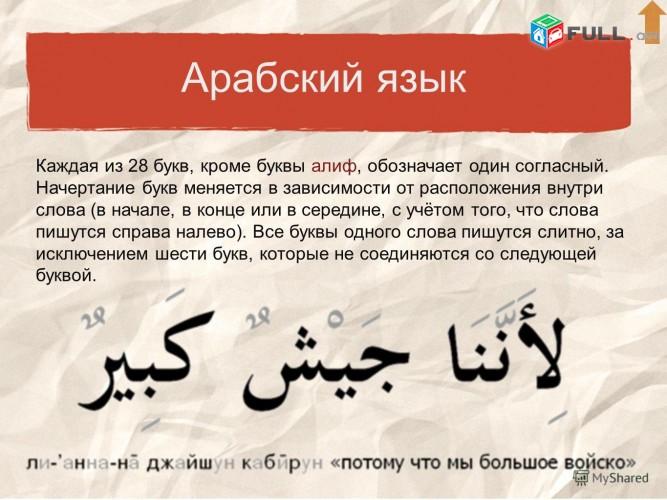 Արաբերենի դասընթացներ / Arabereni  daser das@ntacner  Arabereni  das