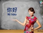 Չիներենի դասընթացներ / Chinereni  daser das@ntacner  Chinareni  das