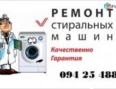 Ավտոմատ լվացքի մեքենաների վերանորոգում