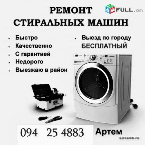 Լվացքի մեքենաների վերանորոգման ծառայություն
