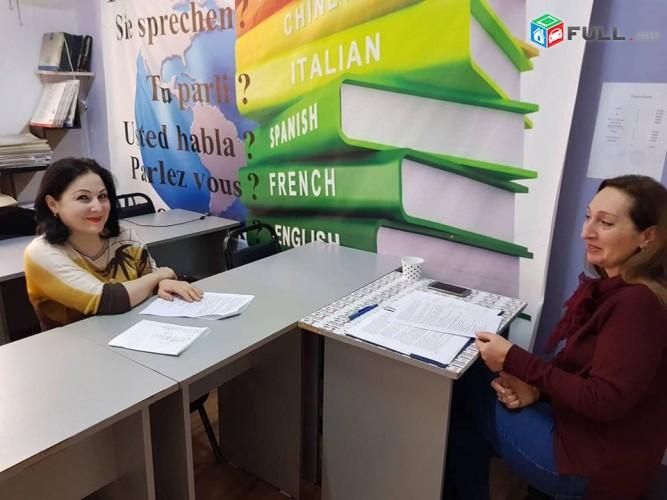 Ռուսերենի անհատական և խմբակային դասընթացներ