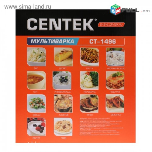Բազմաֆունկցիոնալ եփող սարք (Multivarka) Centek CT-1496 Նոր + Երաշխիք Megashopping