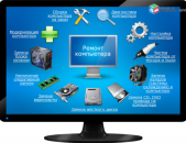 1) Программное и техническое обслуживание компьютеров
