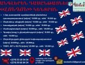 London Անգլերենի դասընթացների կենտրոն Լոնդոն անգլերեն լեզուներ լեզվի english
