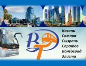 Երեվան-Կազան (ուղիղ), Ереван-Казань (прямой), Erevan-Kazan (uxix)