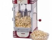 Վարձույթով պոպկոռնի սարք/սարք պոպկոռնի/попкорн/vardzuytov popcorni sarq/sarq popcorni