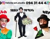 Միջոցառումներ և տոներ › Կազմակերպում և անցկացում Felicita art.studio