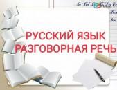 Խոսակցական ռուսերենի դասընթացներ