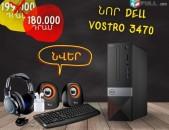 DELL VOSTRO 3470 ????CPU ։ Intel 8th Generation i3 8100 3.60 GHz ????RAM ։ 8 GB, DDR4, ????BOARD ։ Dell ????HDD ։ 1TB ????+ՆՎԵՐ