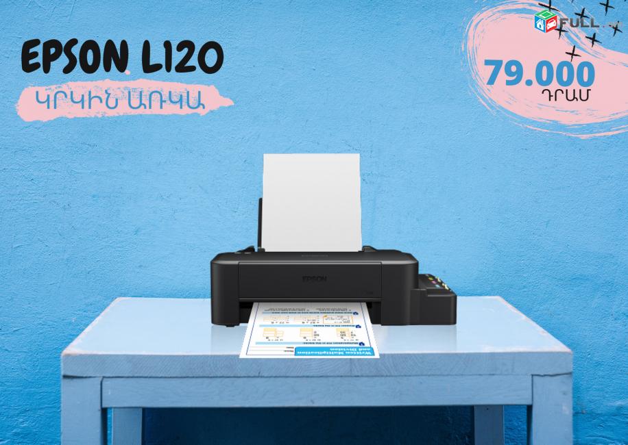 Epson L120 գունավոր թանաքային տպչ prnter