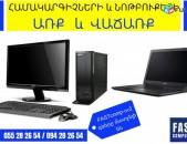 FASTcomp : Նոթբուքերի և Համակարգիչների առք և վաճառք