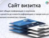 Այցեքարտ` (визитка) կայքերի պատրաստում: blackcomputers.ml