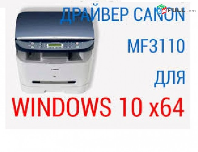 Բազմաֆունկցիոնալ CANON MF 3110 3-in-1 xerox printer scaner -  Bazmafunkcional tpich mfu мфу - անթերի վիճակ