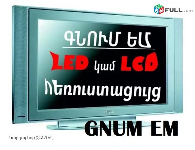 Գնում եմ հեռուստացույց LED LCD Plasma ցանկացած herustacuyc televizor - kgnem PLAZMA OLE 4K K