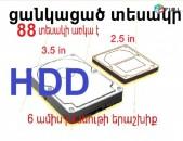 Նոր Գներ 1TB 2TB 750GB 500GB 320GB 250GB 160GB 120GB 80GB 60GB 40GB #HDD Hard Disk Կոշտ սկավառակ VINCH VINCHESTR
