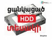 HDD մեծածախ գին - անպայման կարդացեք - ԱՆՎՃԱՐ առաքում DVR COMP NVR CAMERA
