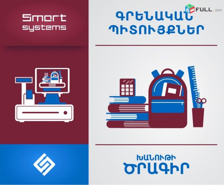 Xanuti cragir , Խանութների ծրագիր (դեղատներ, տնտնտեսական, կոսմետիկայաի, մթերային)
