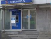 Տարածք UNIBANK վարձակալով, վաճառվում է, Taracq UNIBANK varcakalov, Недвижимость