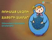 Ռուսաց լեզու հայերի համար/ Ռուսերենի որպես օտար լեզվի մասնագետ