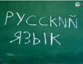 Русский язык с 1-7классы, репетитор