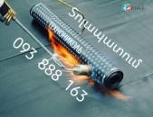 ՏՈԼԱՊԱՏՈՒՄ 093 888 163 ջրամեկոսացում իզոգամ տոլ
