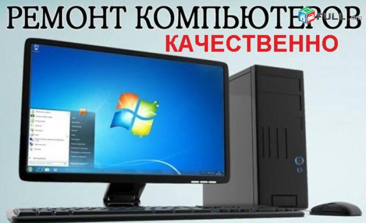 Համակարգիչների Վերանորորգում:Format:Poshemaqrum: անվճար այց Ձեր բնակարան