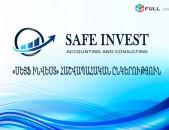 Հաշվապահություն / հաշվապահական գրասենյակ / safe invest