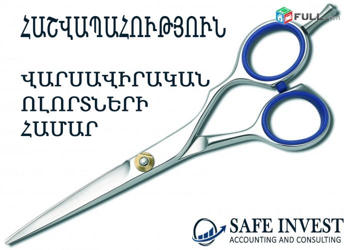 SAFE INVEST, Հաշվապահական ծառայություններ վարսավիրական ոլորտում