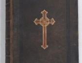 Antikvar, 1867 tvakani girq