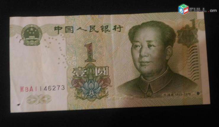 Chinakan txtadram 1 yuan
