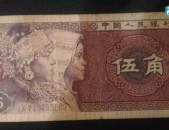 Chinakan txtadram 5 yuan