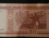 Belorusakan txtadram 50 rubli