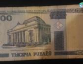 Belorusakan txtadram 1000 rubli