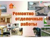 Բնակարանի, գրասենյակային և բիզնես տարածքի վերանորոգում, Ремонт и строительство․